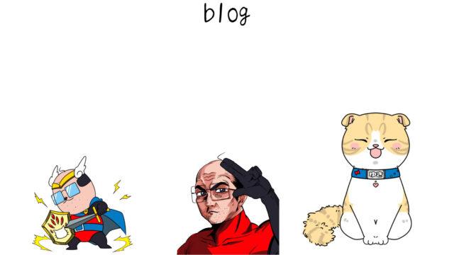 ブログカテゴリー