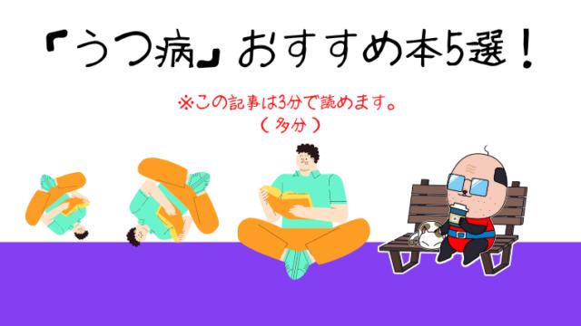 「うつ病」おすすめ本5選!